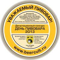 День пивовара 2013