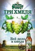 Сибирская корона. 3 хмеля