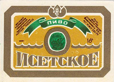 Исетское пиво