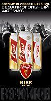 BUD Alcohol free – впервые в России