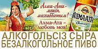 «Алма-Ата» – доступное пиво Казахстана