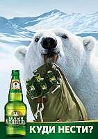 Видеоработа «Белый Медведь: Для людей з великим серцем»
