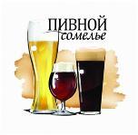Прошла новая лекция «Пивного сомелье» в Москве