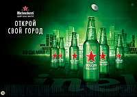 Лимитированная серия бутылок «Города мира»