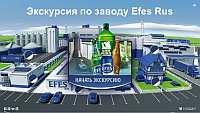 3D-модель пивоварни на сайте EFES