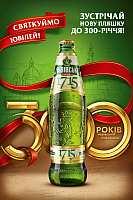 «Львівське 1715» запускает новую бутылку к 300-летию Львовской пивоварни