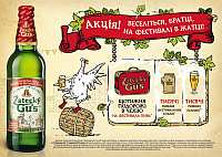 На фестиваль пива в Жатец с пивом Zatecky Gus