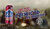 Новый ролик от «Славутич Ice Mix Scotch Type Cola»