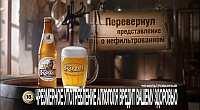«Velkopopovicky Kozel Нефильтрованное»