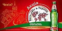 Весь світ в Україні