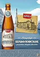 «Золотая Бочка Шабаловское», сваренное на заводе Efes Rus