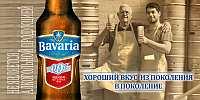 Рекламный ролик Bavaria Malt
