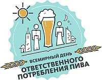 Акция к Всемирному дню ответственного потребления пива