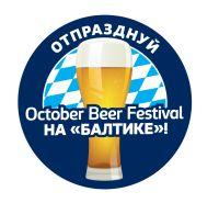 October Beer Festival-2015