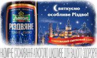 «Львівське Різдвяне» - Традиционно к зимним праздникам