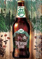 Линейка пива с особенным вкусом - «Сибирский Характер».
