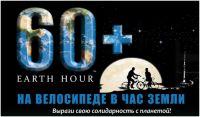«Час Земли» поездкой на велосипеде