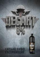 линейке бренда «Десант» появился новый сорт - пиво «Десант Екстракрепкое»