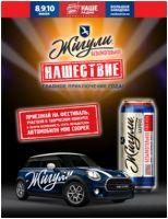 Марка пива «Жигули Барное Безалкогольное» проводит творческий конкурс