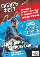«Сибирьфест» при поддержке бренда «Сибирский бочонок».