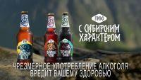 Реклама «Сибирской Короны»