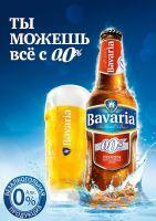 Бренд Bavaria Malt провел социальную кампанию #БытьГероемПросто.