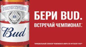 Пиво BUD FIFA 2018