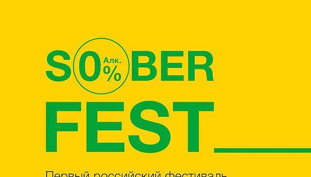 Первый фестиваль безалкогольного пива в России