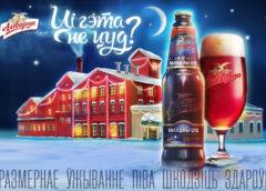 Белорусская «Аливарии» снова выпустила рождественское пиво