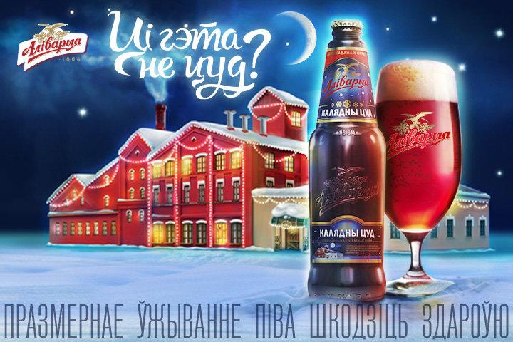 пиво «Калядны Цуд» от «Аливарии»