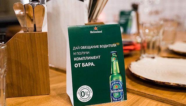 Heineken® провел социальный эксперимент