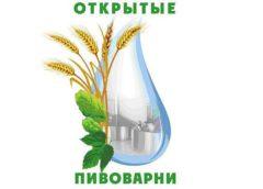 В России в восьмой раз пройдет акция «Открытые пивоварни»