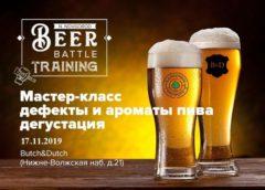 Beer Battle Training в Нижнем Новгороде