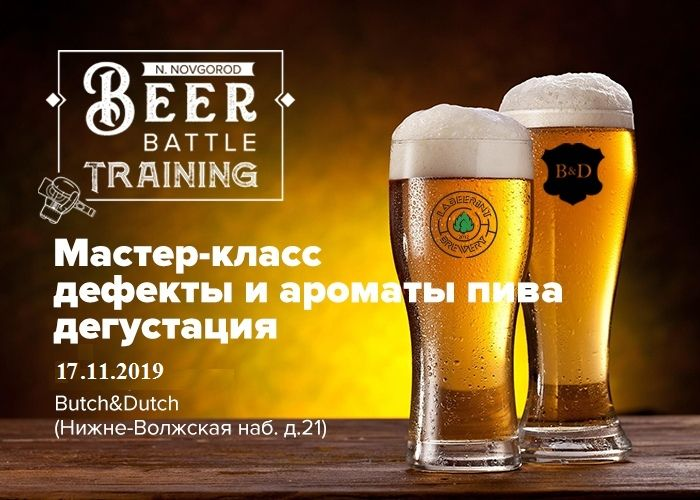 Beer Battle Training в Нижнем Новгороде
