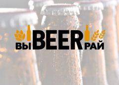 AB InBev Efes запустила B2B-платформу «ВыBEERрай»