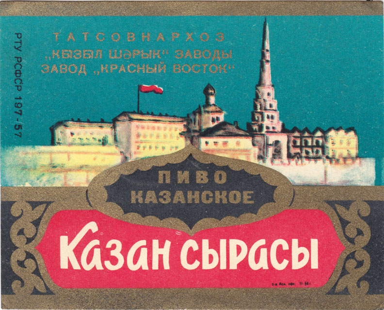 Пиво Казанское