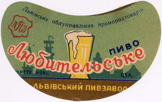 Пиво Любительское