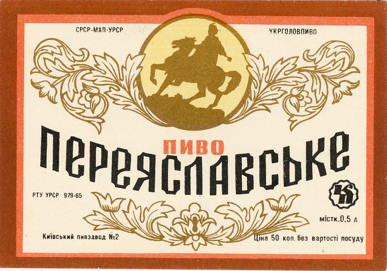 Пиво Перьяславское