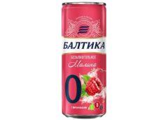 Линейка безалкогольной Балтики пополнилась малиновым вкусом