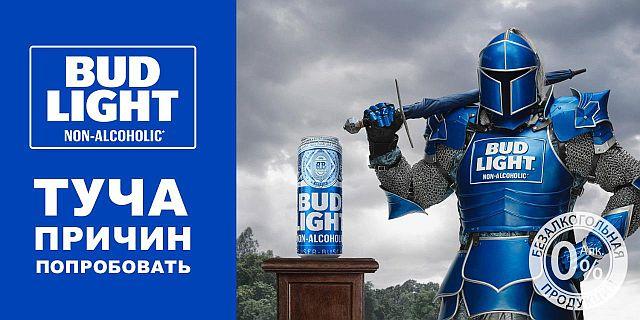 Рыцарь BUD Light Non Alcoholic покоряет Москву