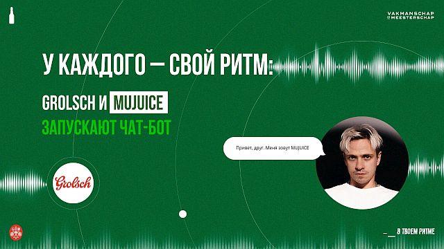 Mujuice и Grolsch создадут трек для тебя