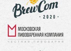 Стартовал первый этап конкурса домашних пивоваров BREWCOM 2020
