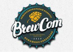Подведены итоги конкурса домашних пивоваров «BREWCOM 2020»