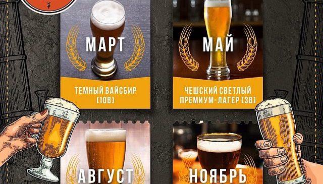 Компания МирБир опубликовала график конкурсов домашних пивоваров на 2021-г.