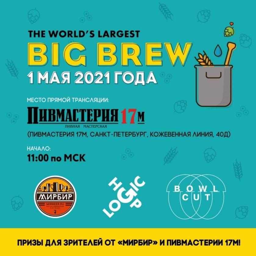 «МирБир», Hop Logic и Bowl Cut Brewery сварят домашний Janet's Brown Ale в прямом эфире