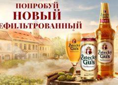Нефильтрованное по-чешски – Zatecky Gus Nefiltrovany