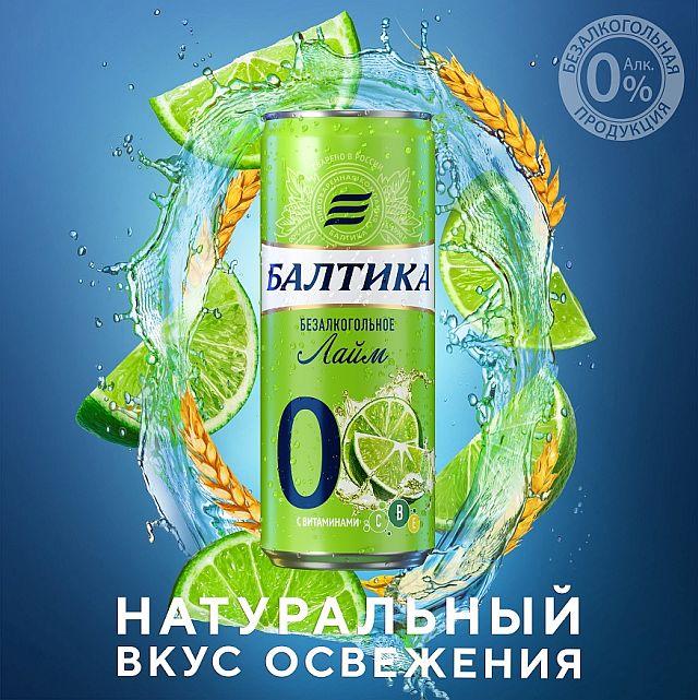 «Балтика 0 Лайм» пополнило линейку безалкогольного пива Балтики