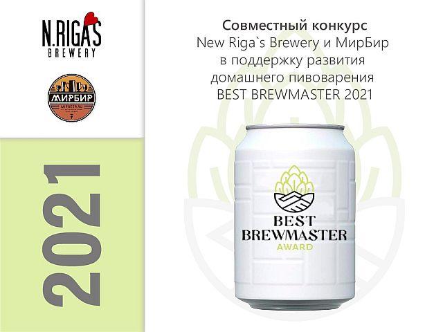 New Riga's и «МирБир» проведут третий конкурс BEST BREWMASTER AWARD