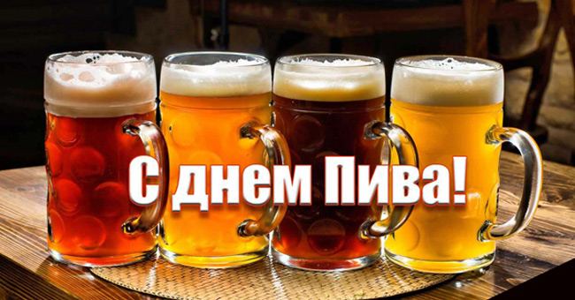 Международного дня пива