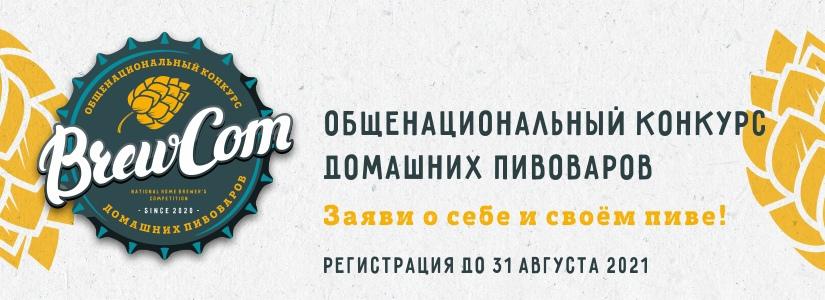 Открыта регистрация на второй Общенациональный конкурс домашних пивоваров
